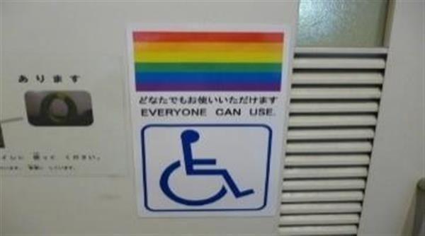 虹色のマークと「どなたでもお使いいただけます」と書いてあるトイレの画像