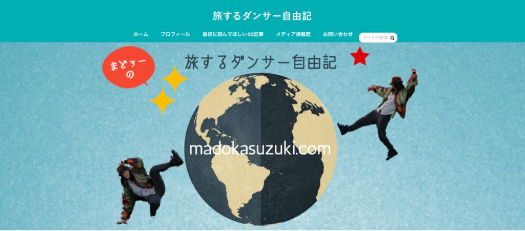 旅するダンサー自由記のスクリーンショット