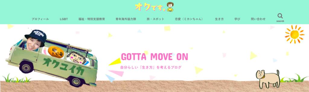 GOTTA MOVE ONのスクリーンショット