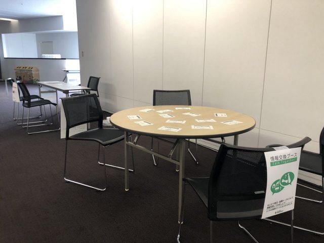 情報交換テーブルの机の写真