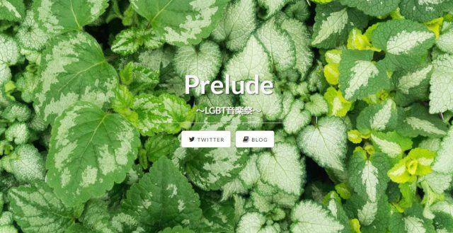 Preludeの画面