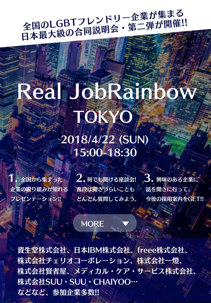 Real JobRainbowの広告の画像。 2018/4/22 (SUN) 15:00-18:30などが書いてある。