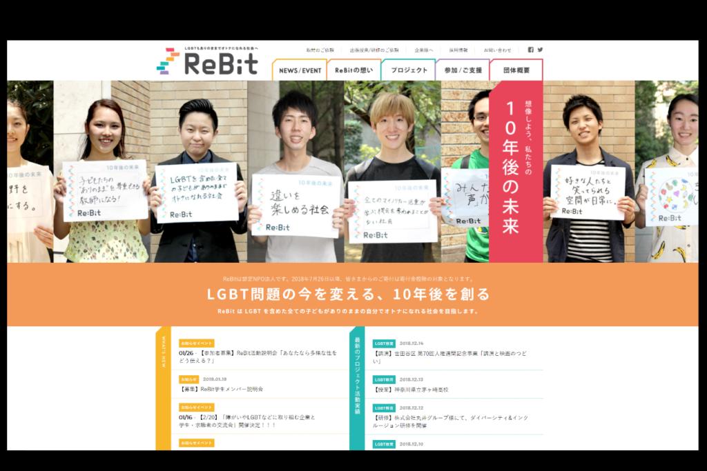 ReBitのホームページの様子