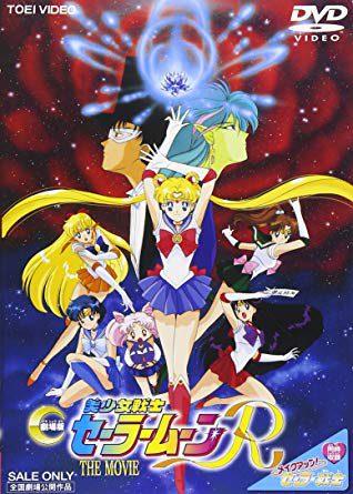 美少女戦士セーラームーンR The Movieのポスター