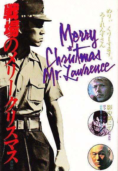 戦場のメリークリスマスのポスター
