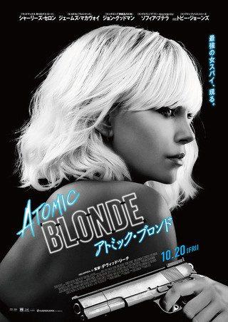 アトミック・ブロンドのポスター