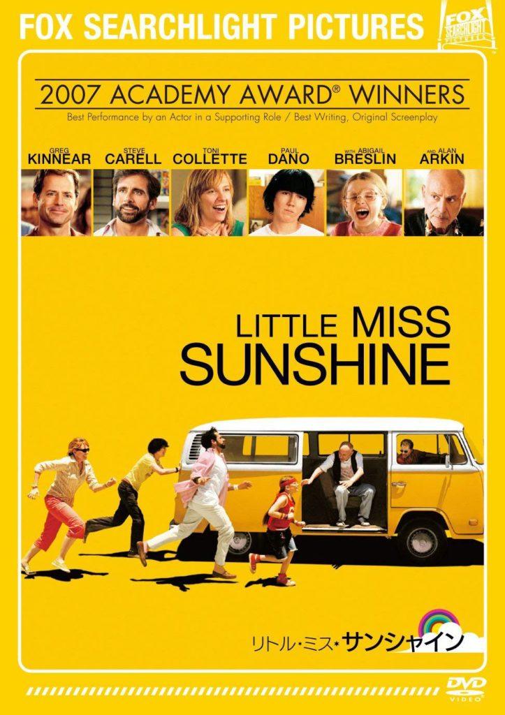 リトル・ミス・サンシャインのポスター