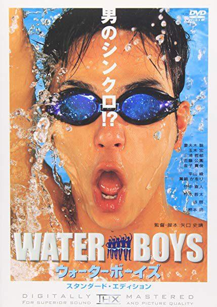 ウォーターボーイズのポスター