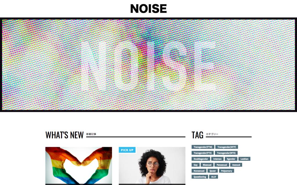 NOISEのホームページ