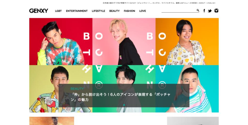 GENXYのホームページ