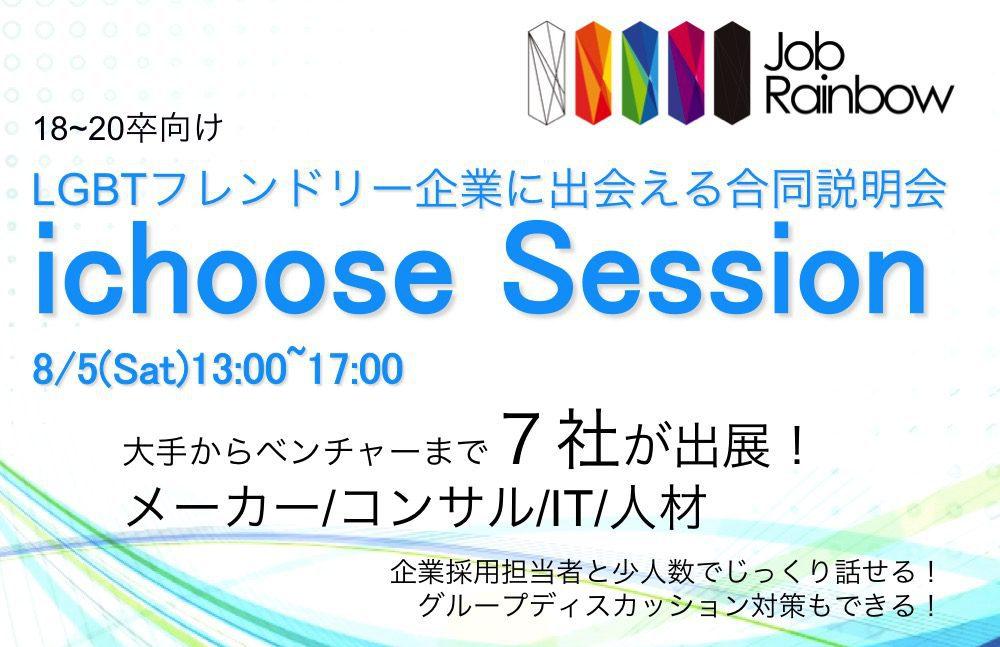 8/5のichoose Sessionのポスター