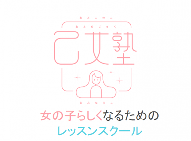 乙女塾のロゴ