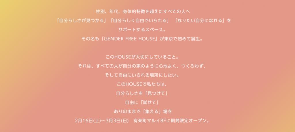 GENDER FREE HOUSEのコンセプト