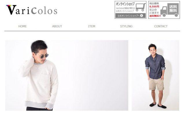 Varicolosのホームページ
