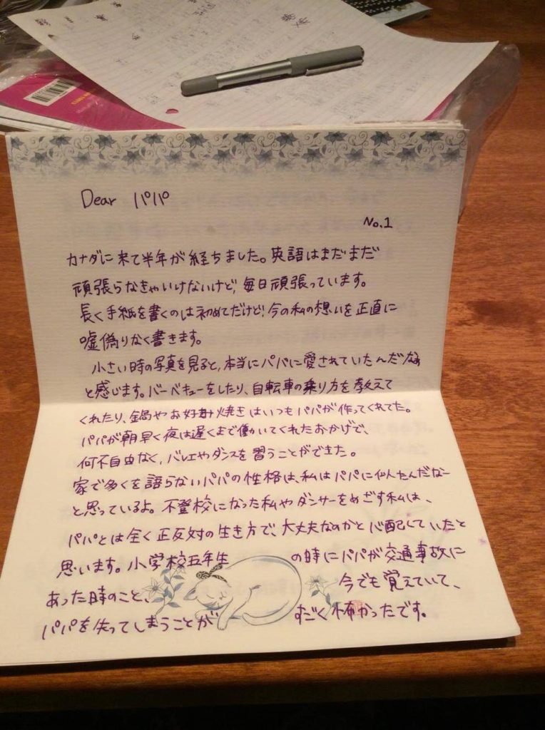父親への手紙