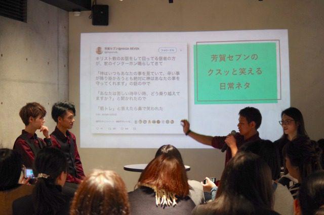 「まさたいカップル」と芳賀セブンによるトークセッションの様子