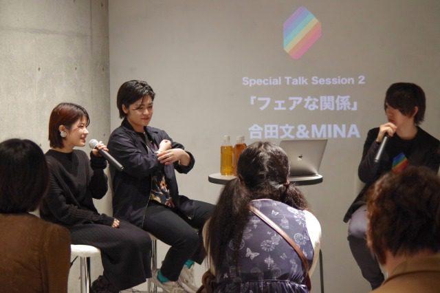 合田文・MINAと星賢人が「フェアな関係」について話している様子