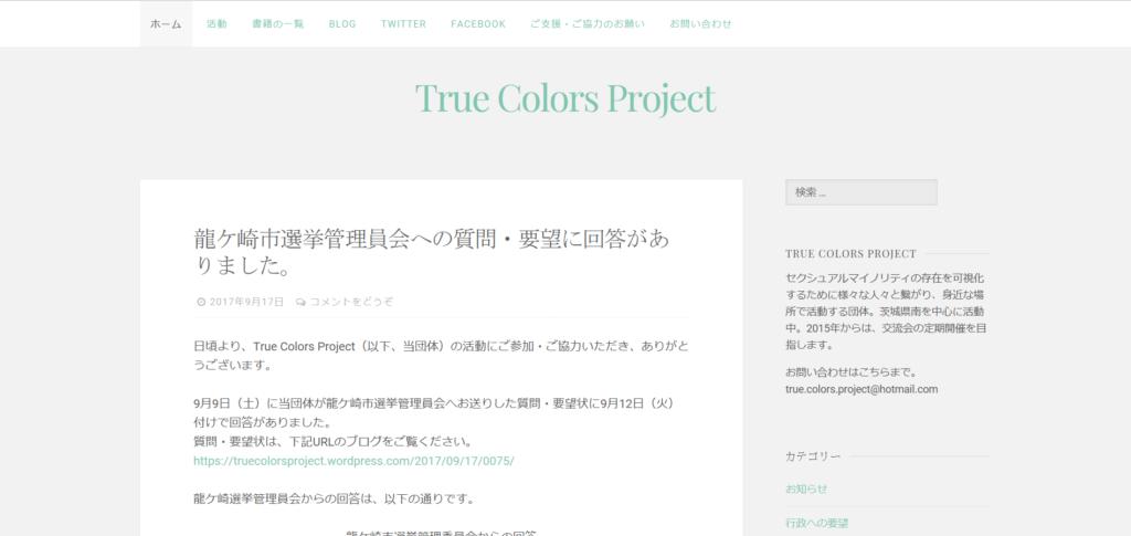 True Colors Project