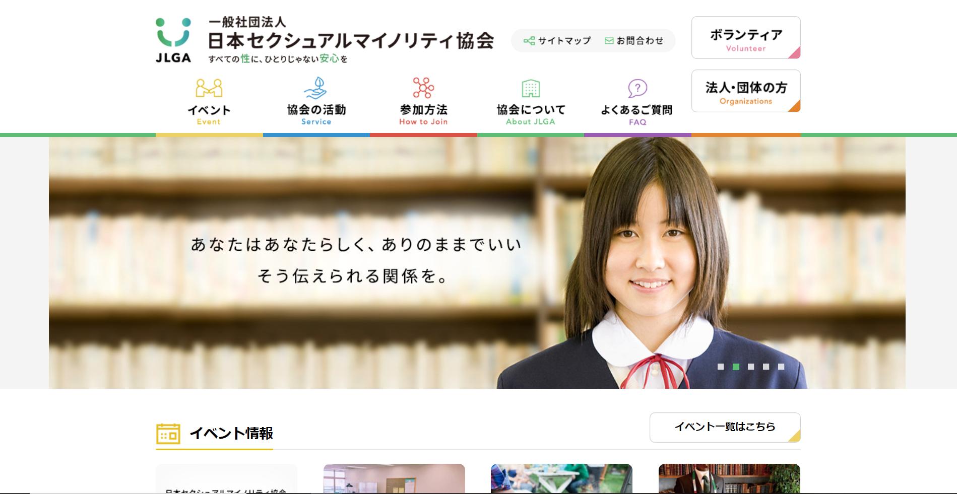 日本セクシャルマイノリティ協会
