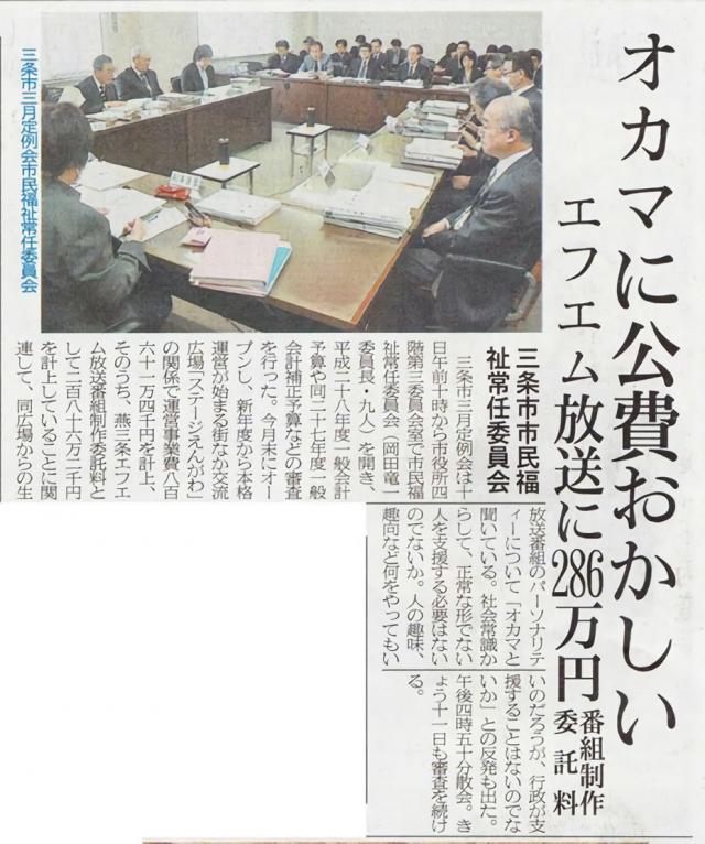 西川重則議員の発言を取り上げた記事