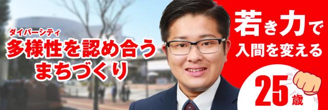 細田智也議員