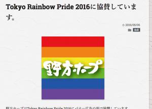 「Tokyo Rainbow Pride 2016に協賛しています」と書かれている野方ホープのマーク