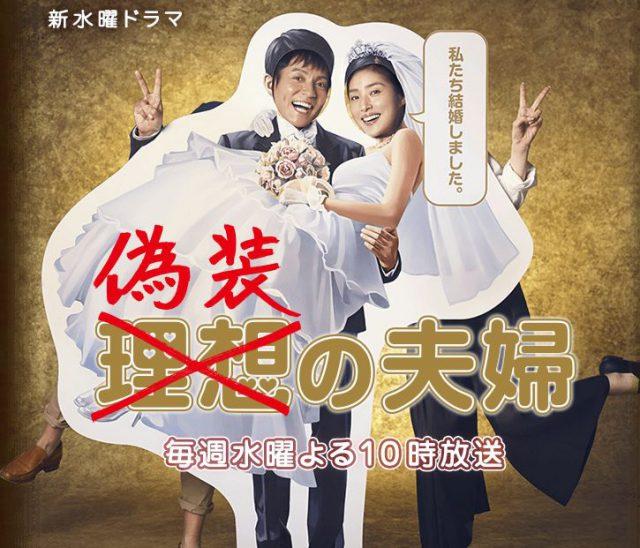 偽装の夫婦のポスター