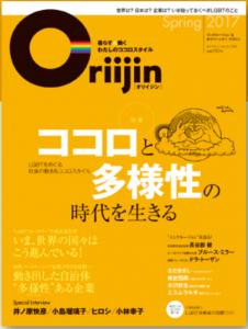 Oriiginの表紙