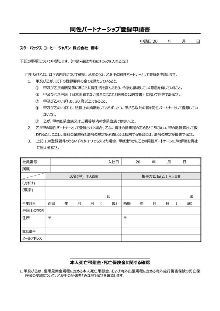 同性パートナーシップ登録申請書