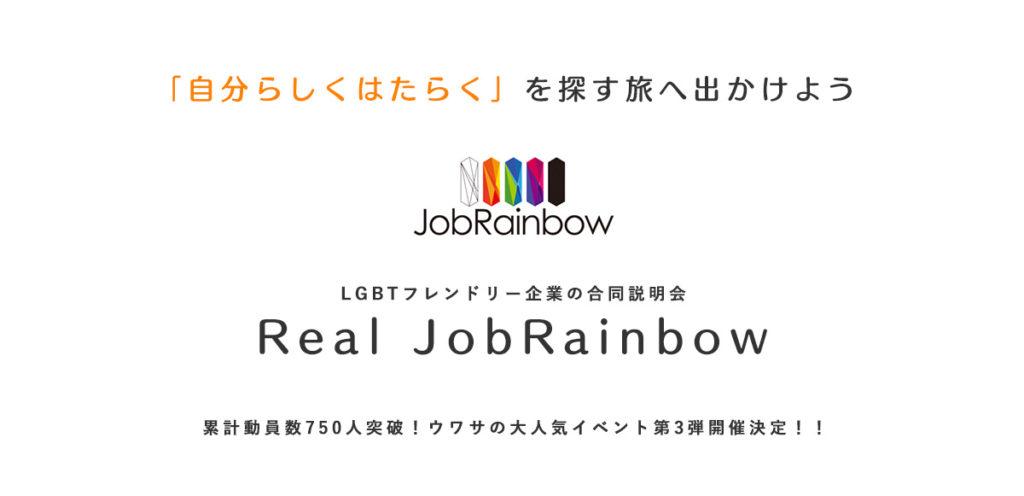 「自分らしくはたらく」を探す旅へ出かけよう LGBTフレンドリー企業の合同説明会 Real JobRainbow 累計動員数750人突破!ウワサの大人気イベント第3弾開催決定!!