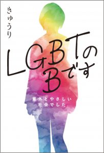 「LGBTのBです」の表紙