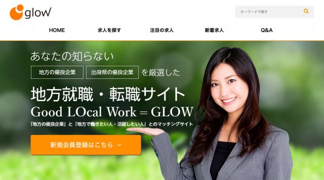 glowのサイトの画像