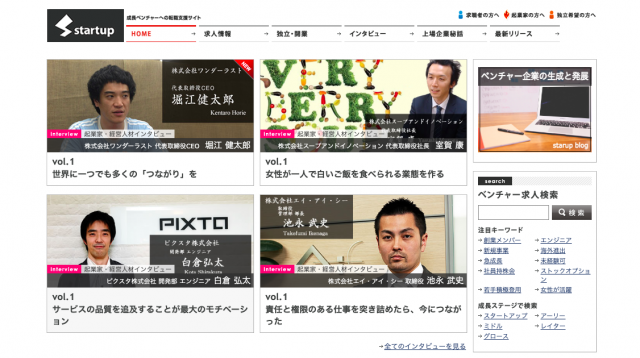 Startupのサイトの画像