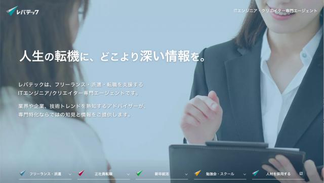 レバテックサイトの画像