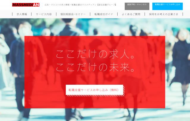 マスメディアンサイトの画像