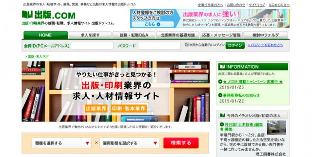 出版.COMサイトの画像