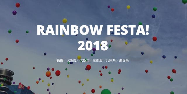 RAINBOW FESTA!