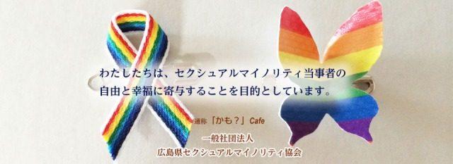 広島県セクシュアルマイノリティ協会定例交流会