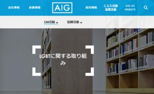 AIGのサイト「LGBTに関する取り組み」