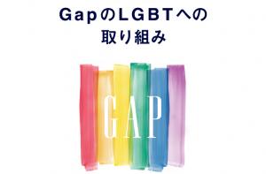 「GapのLGBTへの取り組み」と書かれているGAPの虹のロゴ