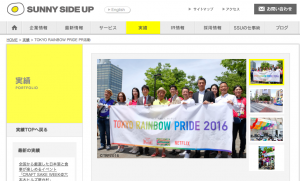 SUNNY SIDE UPのサイト