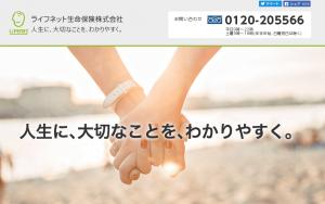 ライフネット生命保険株式会社の「人生に、大切なことを、わかりやすく」と書かれているサイト