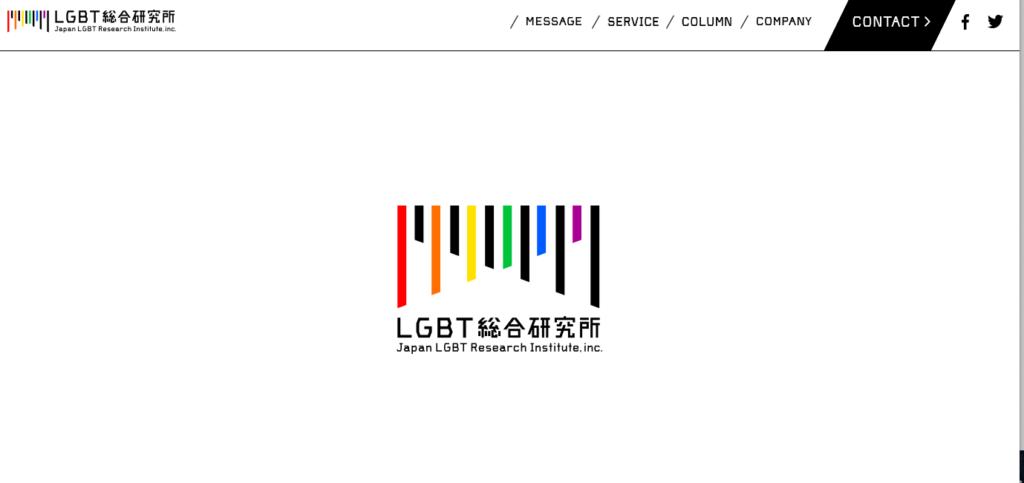 LGBT総合研究所のサイト