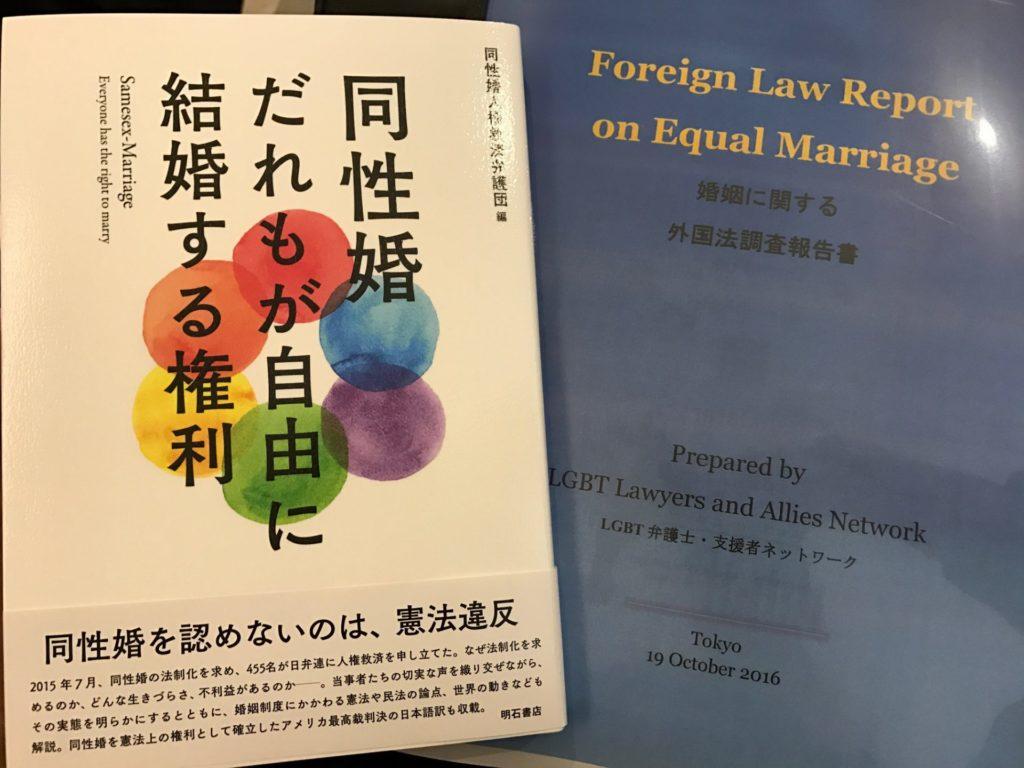 同性婚人権救済弁護団編の書籍と、Galaにて発表されたレポート