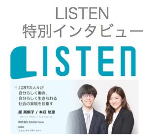 LISTEN特別インタビュー・LISTENのロゴと、本荘悠亜・星真梨子の画像
