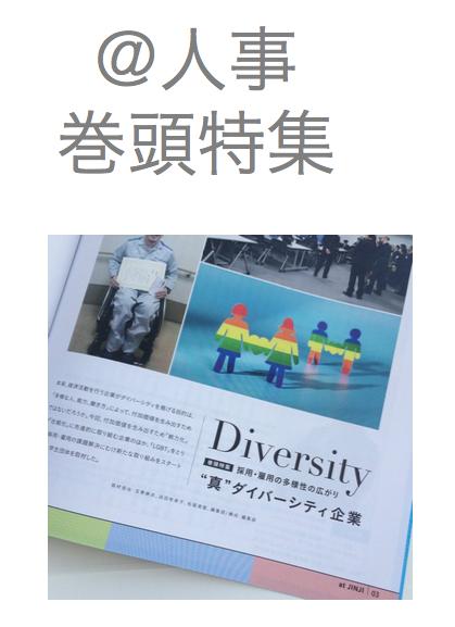 @人事巻頭特集・Diversityと書いてある誌面の画像