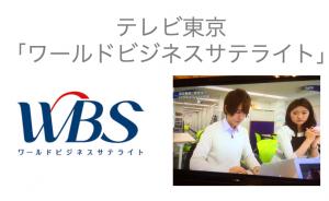 テレビ東京「ワールドビジネスサテライト」・星賢人と星真梨子の画像