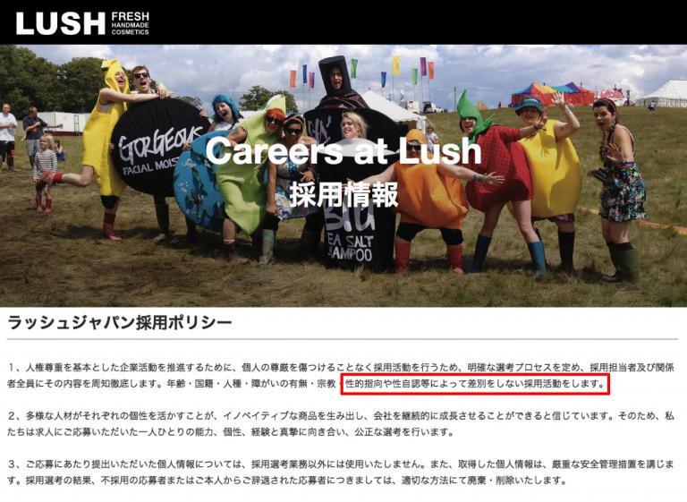 LUSHの採用情報ページ。「性的指向や性自認籐によって差別をしない採用活動をします」と書いてある。