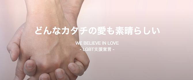 つないでいる手を背景に、「どんなカタチの愛も素晴らしい。WE BELIEVE IN LOVE -LGBT支援宣言-」と書かれている画像
