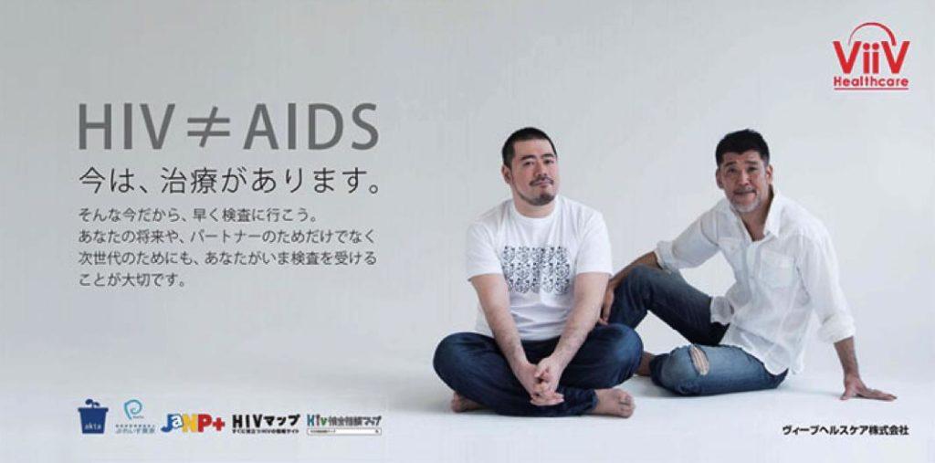 「HIV≠AIDS 今は、治療があります。」と書かれている、ヴィーブヘルスケア株式会社の広告